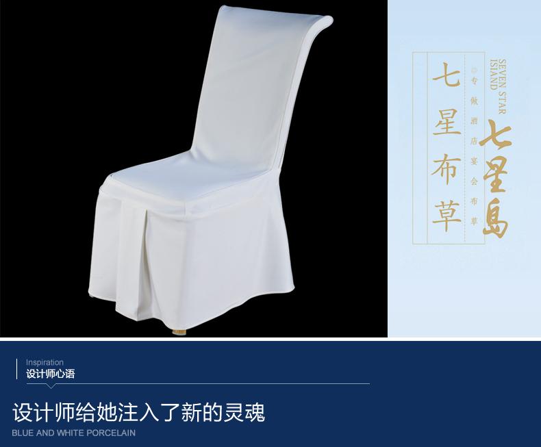 会展中心椅套