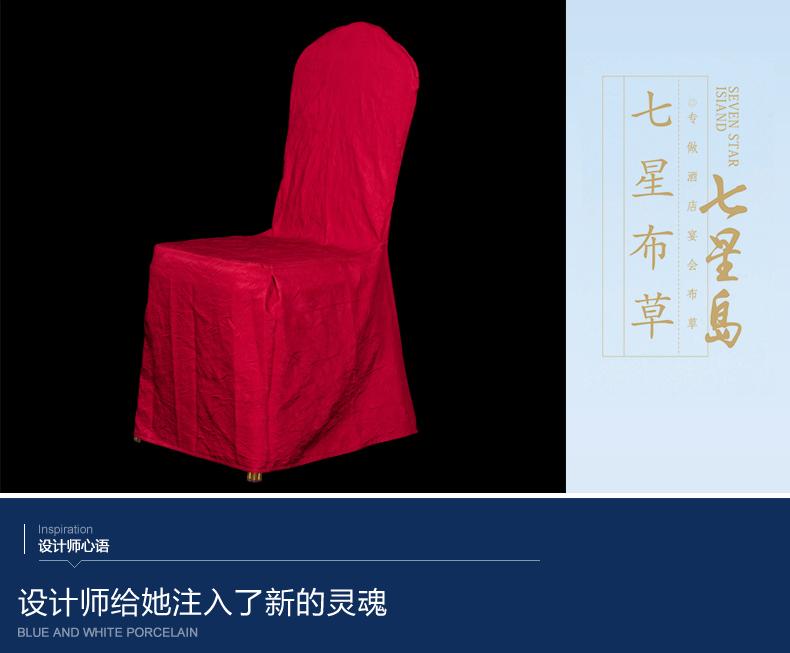 中国风椅套