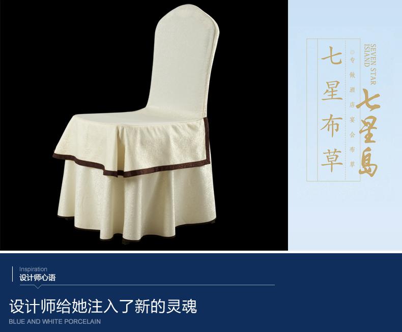 星级酒店椅套
