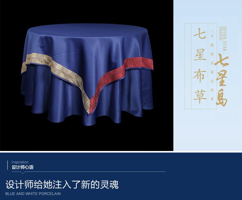 七星岛寿宴主题桌布