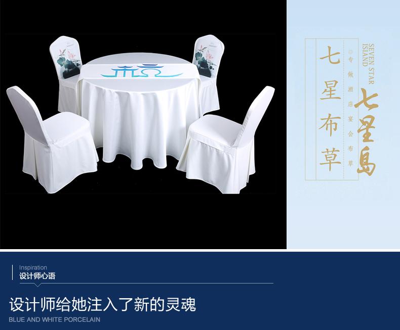 宴会桌布设计