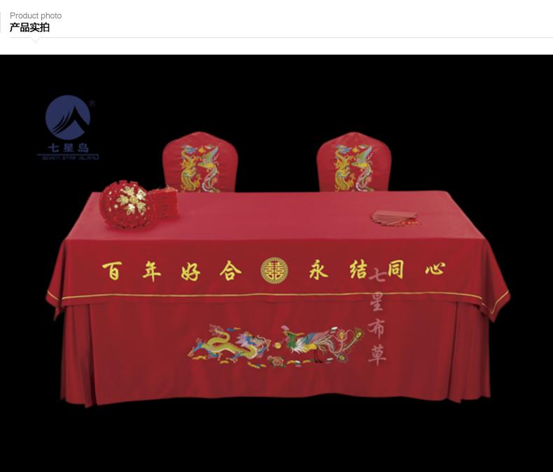 酒店宴会桌布设计