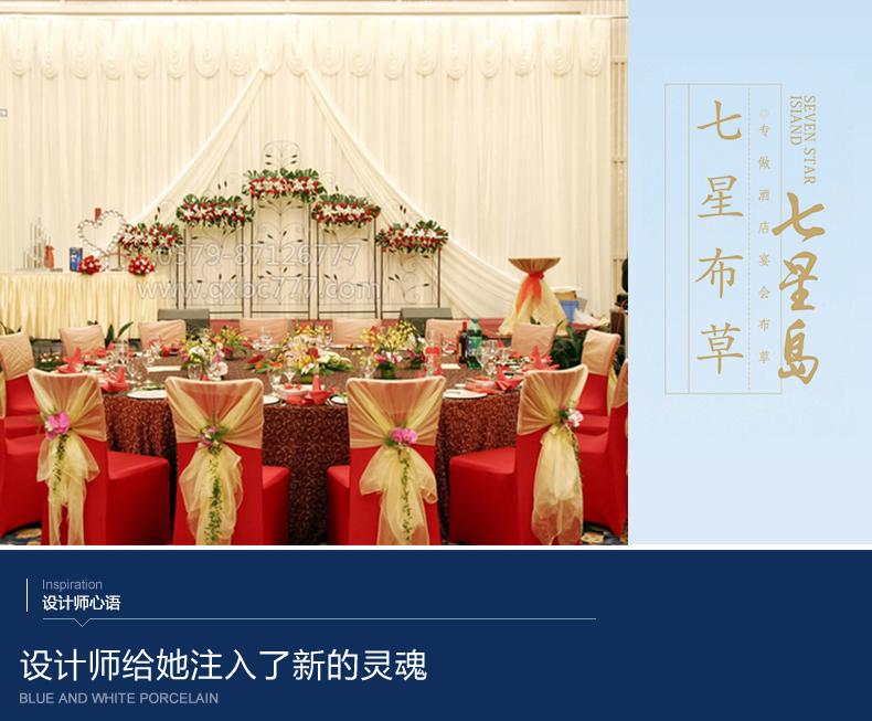 婚宴主婚桌台布