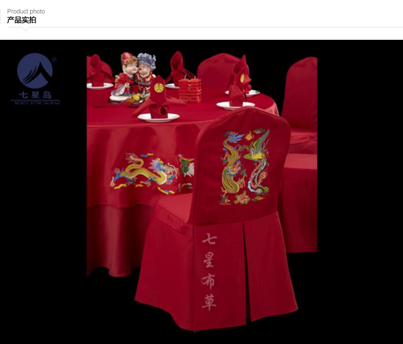 七星岛传统龙凤喜宴椅套