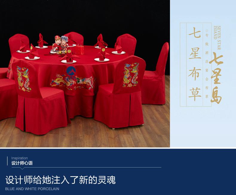 七星岛传统龙凤喜宴台布