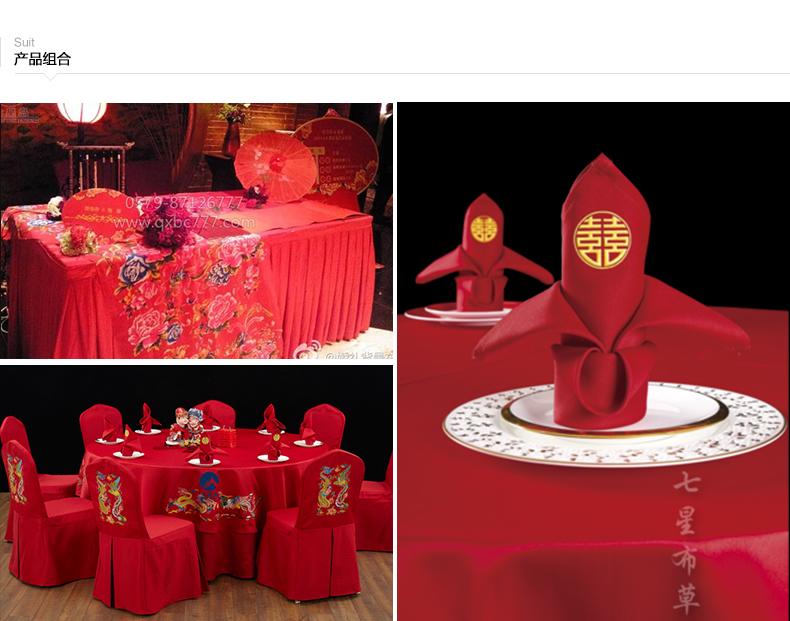 七星岛传统龙凤喜宴台套装