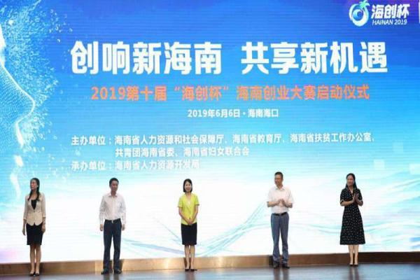 """2.三亚云港创业孵化基地助力2019年第十届""""海创杯""""海南创业大赛.jpg"""