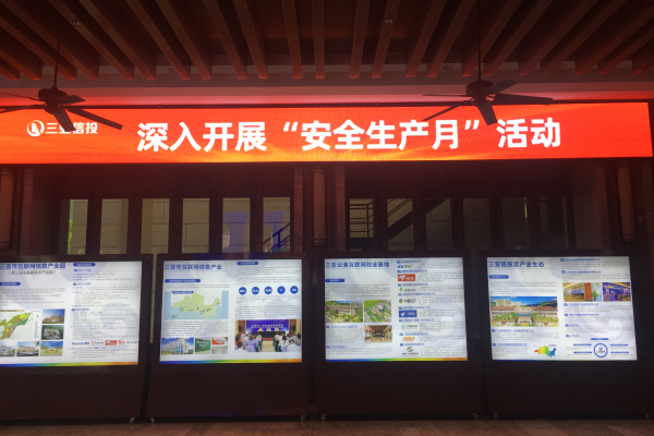 三亚信投公司开展网络信息安全培训2.jpg