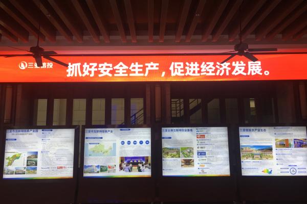 三亚信投公司开展网络信息安全培训4.jpg