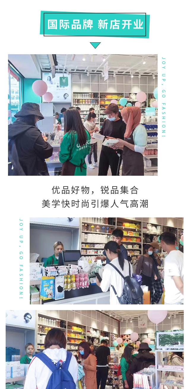 YOYOSO韩尚优品西藏拉萨店盛大开业